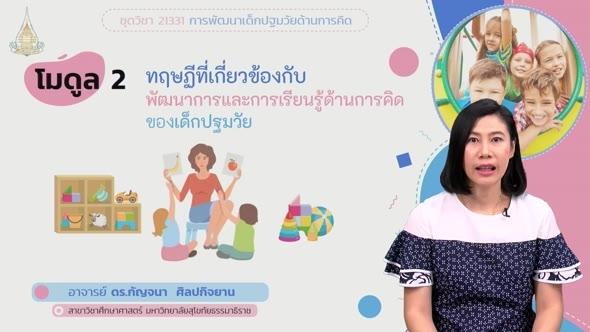 21331 โมดูล 2 ทฤษฎีที่เกี่ยวข้องกับพัฒนาการและการเรียนรู้ด้านการคิดของเด็กปฐมวัย