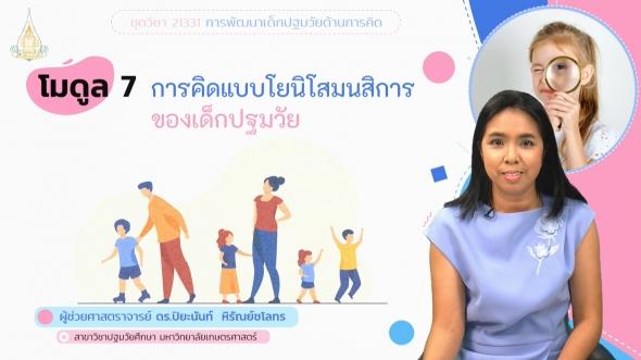 21331 โมดูล 7 การคิดแบบโยนิโสมนสิการของเด็กปฐมวัย