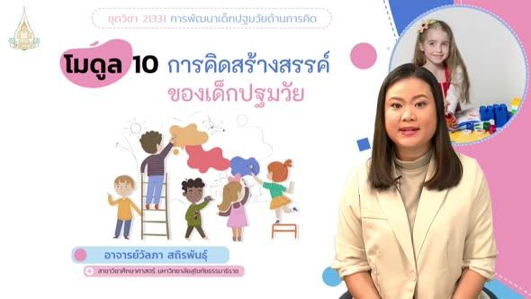 21331 โมดูล 10 การคิดสร้างสรรค์ของเด็กปฐมวัย