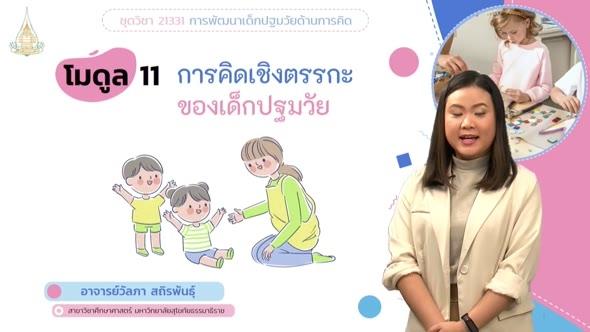 21331 โมดูล 11 การคิดเชิงตรรกะของเด็กปฐมวัย