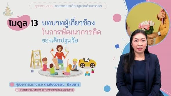 21331 โมดูล 13 บทบาทผู้เกี่ยวข้องในการพัฒนาการคิดของเด็กปฐมวัย