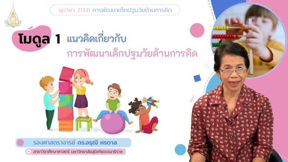 21331 โมดูล 1 แนวคิดพื้นฐานเกี่ยวกับการพัฒนาเด็กปฐมวัยด้านการคิด