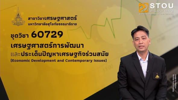 60729  ปฐมนิเทศชุดวิชา
