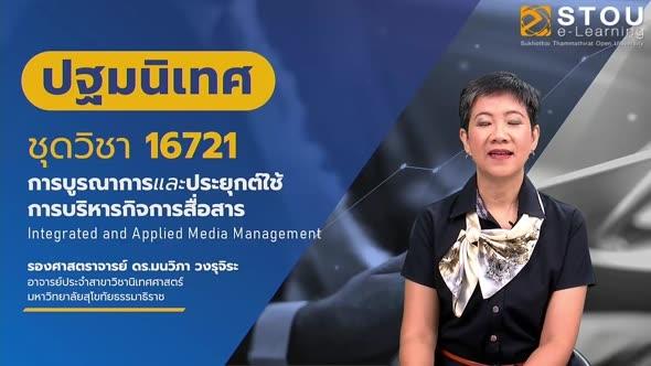 16721 ปฐมนิเทศชุดวิชา