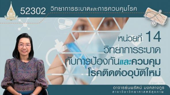 52302 หน่วยที่ 14 วิทยาการระบาดกับการป้องกันและควบคุมโรคติดต่ออุบัติใหม่