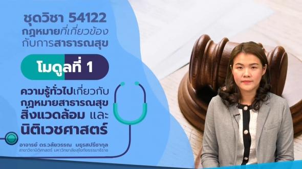 54122 โมดูลที่ 1 ความรู้ทั่วไปเกี่ยวกับกฎหมายสาธารณสุขสิ่งแวดล้อม และ นิติเวชศาสตร์