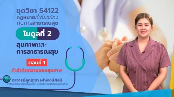 54122 โมดูลที่ 2 ตอนที่ 1 คำจำกัดความของสุขภาพ