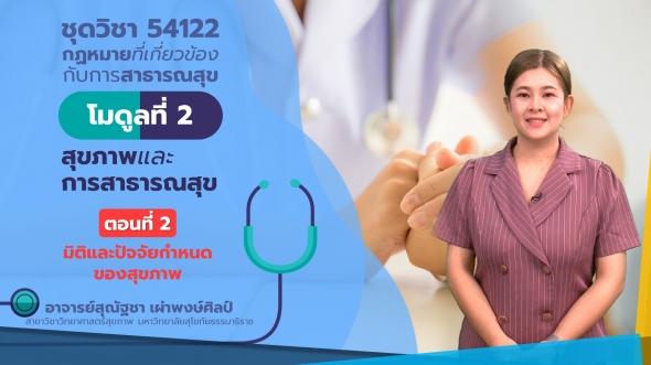 54122 โมดูลที่ 2 ตอนที่ 2 มิติและปัจจัยกำหนดของสุขภาพ