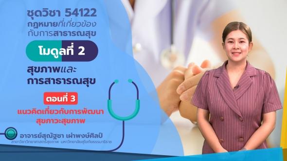 54122 โมดูลที่ 2 ตอนที่ 3 แนวคิดเกี่ยวกับการพัฒนาสุขภาวะสุขภาพ