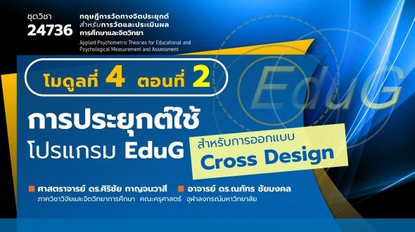 24736 โมดูลที่ 4 ตอนที่ 2 การประยุกต์ใช้โปรแกรม Edug สำหรับการออกแบบ cross Design