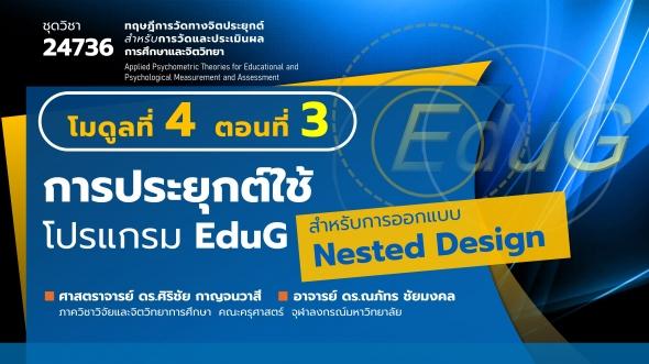 24736 โมดูลที่ 4 ตอนที่ 3 การประยุกต์ใช้โปรแกรม EduG สำหรับการออกแบบ nested Design