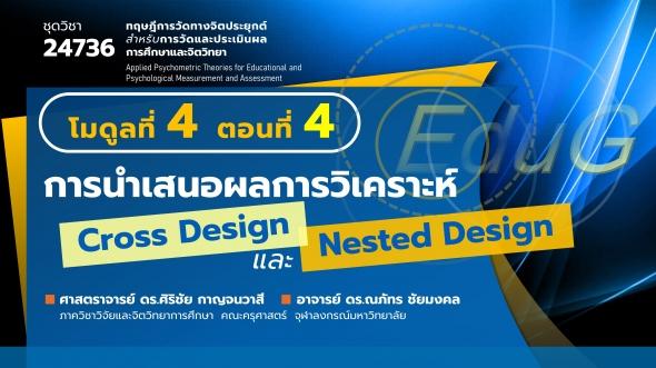 24736 โมดูลที่ 4 ตอนที่ 4 การนำเสนอผลการวิเคราะห์ Cross Design และ Nested Design