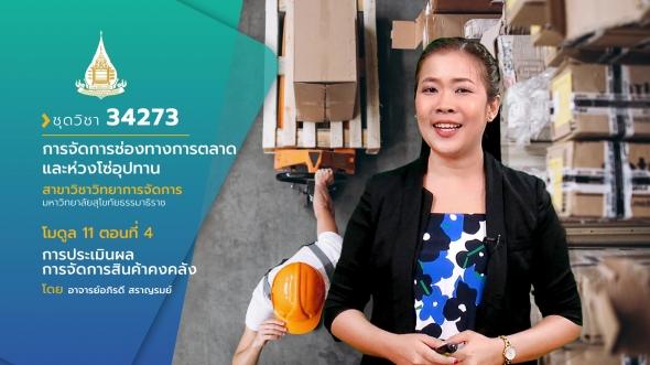 32473 โมดูล 11 EP.4 เรื่อง การประเมินผลการจัดการสินค้าคงคลัง