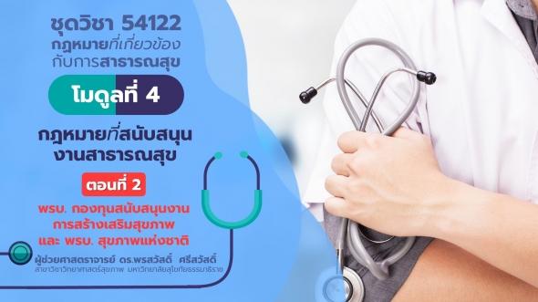 54122 โมดูลที่ 4 ตอนที่ 2 พรบ.กองทุนสนับสนุนงานการสร้างเสริมสุขภาพ และ พรบ.สุขภาพแห่งชาติ