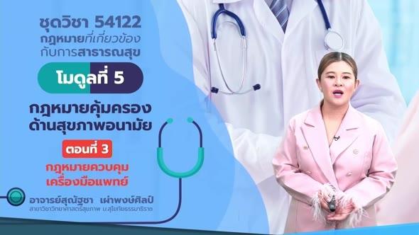 54122 โมดูลที่ 5 ตอนที่ 3 กฎหมายควบคุมเครื่องมือแพทย์