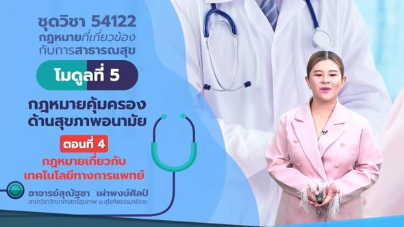 54122 โมดูลที่ 5 ตอนที่ 4 กฎหมายเกี่ยวกับเทคโนโลยีทางการแพทย์