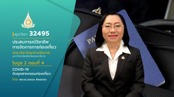 32495  Module : 2EP 4 กรณีศึกษา: ผลกระทบเชื้อไวรัส COVID-19 ต่อวิกฤตการท่องเที่ยวของประเทศไทย