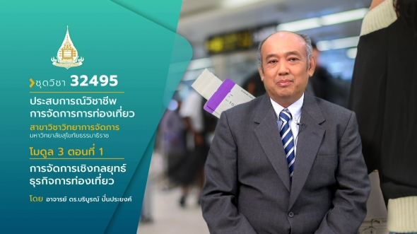32495  Module : 3EP 1 การจัดการเชิงกลยุทธ์ธุรกิจการท่องเที่ยว