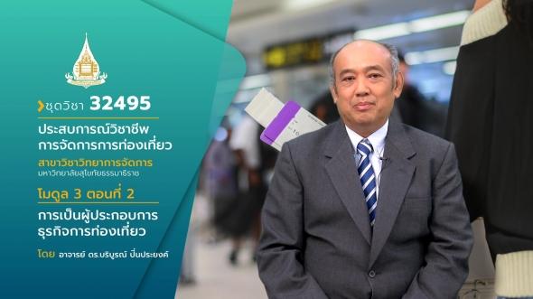 32495 Module : 3EP 2 การเป็นผู้ประกอบการธุรกิจการท่องเที่ยว