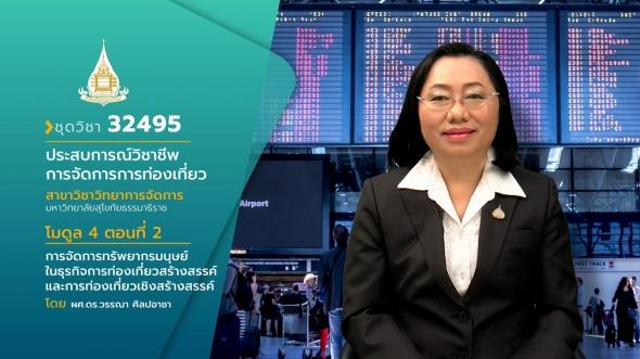 32495 Module : 4EP 2 การจัดการทรัพยากรมนุษย์ในธุรกิจการท่องเที่ยว