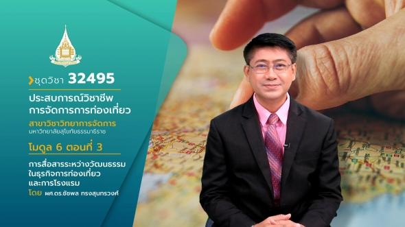 32495 Module : 5EP 3 การจัดการสิ่งแวดล้อมของธุรกิจการท่องเที่ยว