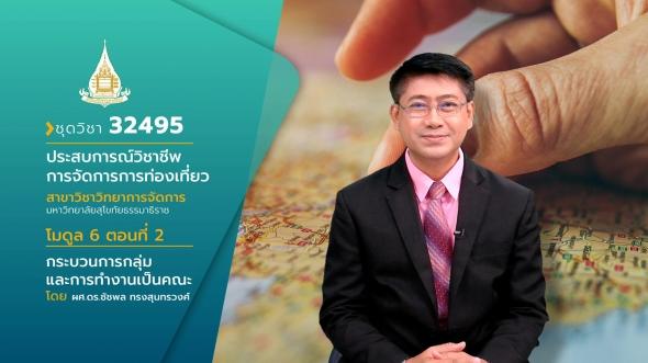 32495  Module : 5EP 2 การจัดการคุณภาพของธุรกิจการท่องเที่ยว