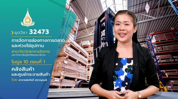 32473 โมดูล 10EP 1 เรื่อง คลังสินค้าและศูนย์กระจายสินค้า
