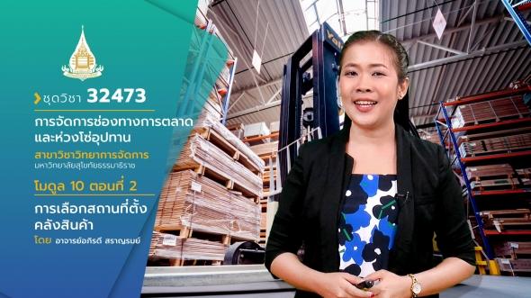 32473 โมดูล 10EP 2 เรื่อง การเลือกสถานที่ตั้งคลังสินค้า