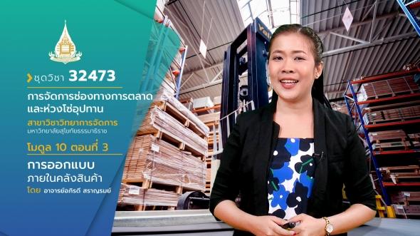 32473 โมดูล 10EP 4 เรื่อง ระบบจัดการคลังสินค้า