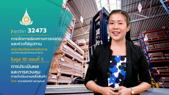 32473 โมดูล 10 EP 5 เรื่อง การประเมินผลและการควบคุมการดาเนินงานคลังสินค้า