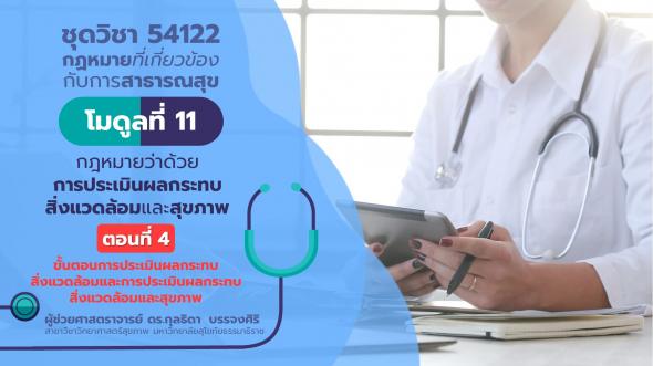 54122 โมดูลที่ 11 ตอนที่ 4 ขั้นตอนการประเมินผลกระทบสิ่งแวดล้อมและการประเมินผลกระทบสิ่่งแวดล้อมและสุขภาพ