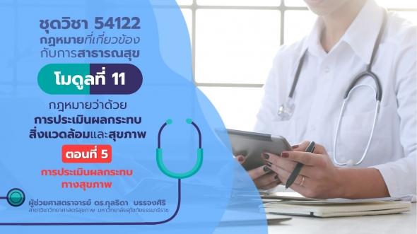 54122 โมดูลที่ 11 ตอนที่ 5 การประเมินผลกระทบทางสุขภาพ
