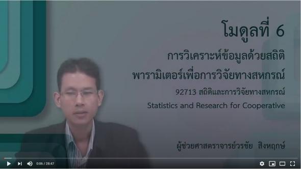 ◣ มสธ.◢ 92713 โมดูลที่ 6 การวิเคราะห์ข้อมูลด้วยสถิติพารามิเตอร์เพื่อการวิจัยทางสหกรณ์