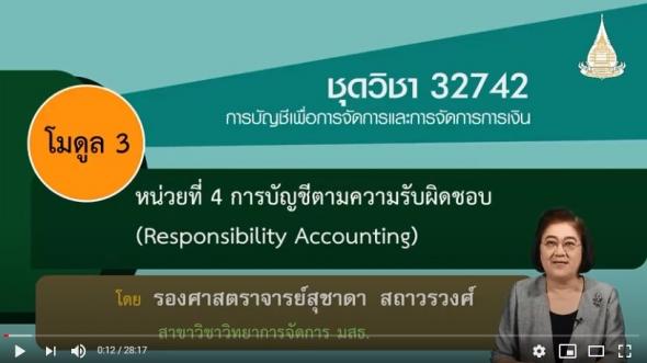 ◣ มสธ.◢ 32742 โมดูล 3 หน่วยที่ 4 การบัญชีตามคามรับผิดชอบ (Responsibility Accounting)