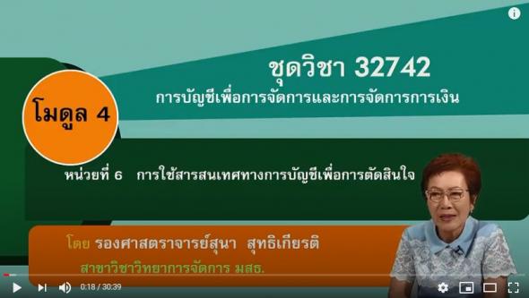 ◣ มสธ.◢ 32742 โมดูล 4 หน่วยที่ 6 การใช้สารสนเทศทางการบัญชีเพื่อการตัดสินใจ