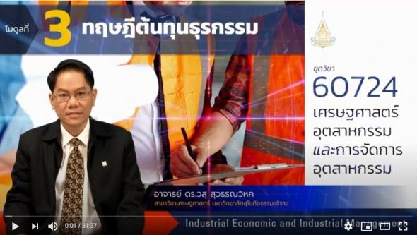 มสธ. 60724 โมดูล 3 เศรษฐศาสตร์อุตสาหกรรมและการจัดการอุตสาหกรรม