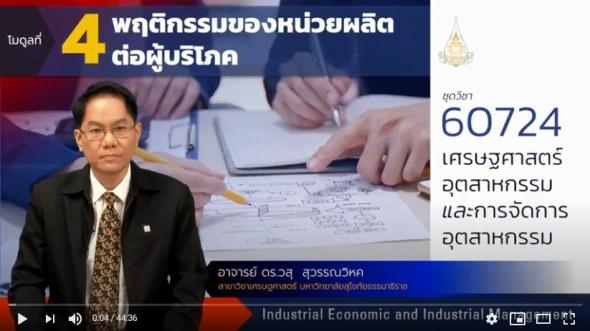 มสธ. 60724 โมดูล 4 เศรษฐศาสตร์อุตสาหกรรมและการจัดการอุตสาหกรรม
