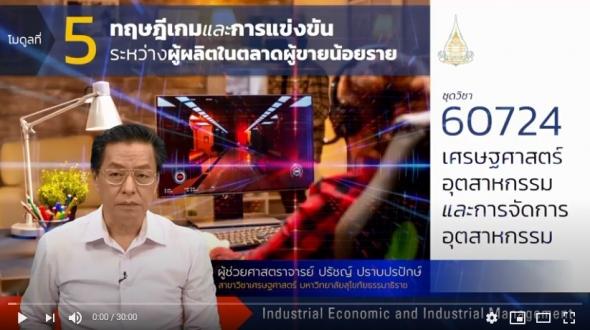 มสธ. 60724 โมดูล 5 เศรษฐศาสตร์อุตสาหกรรมและการจัดการอุตสาหกรรม
