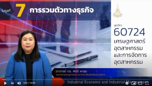 มสธ. 60724 โมดูล 7 เศรษฐศาสตร์อุตสาหกรรมและการจัดการอุตสาหกรรม