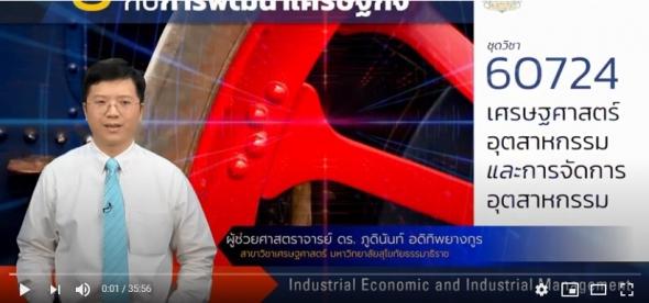 มสธ. 60724 โมดูล 8 เศรษฐศาสตร์อุตสาหกรรมและการจัดการอุตสาหกรรม