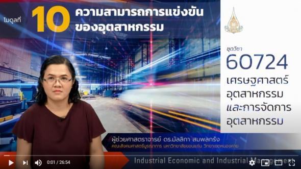 มสธ. 60724 โมดูล 10 เศรษฐศาสตร์อุตสาหกรรมและการจัดการอุตสาหกรรม