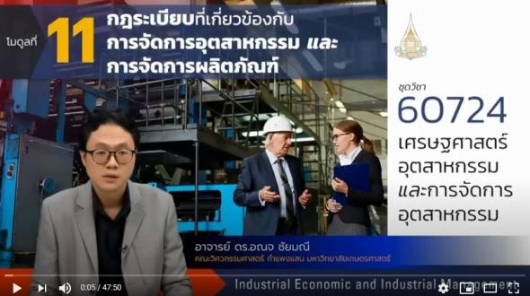 มสธ. 60724 โมดูล 11 เศรษฐศาสตร์อุตสาหกรรมและการจัดการอุตสาหกรรม
