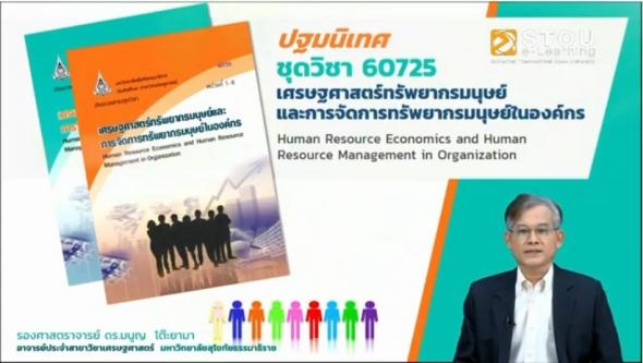 มสธ. 60725 ปฐมนิเทศ เศรษฐศาสตร์ทรัพยากรมนุษย์และการจัดการทรัพยากรมนุษย์ในองค์กร