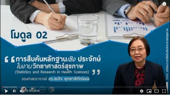 50103 โมดูล 2 การสืบค้นหลักฐานเชิงประจักษ์ในงานวิทยาศาสตร์สุขภาพ
