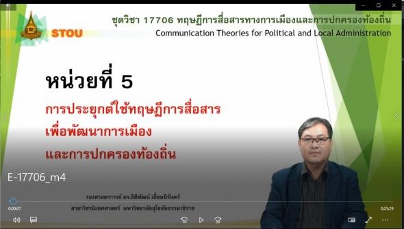 17706 โมดูล 4 หน่วยที่ 5 การประยุกต์ใช้ทฤษฎีการสื่อสารเพื่อพัฒนาการเมือง...