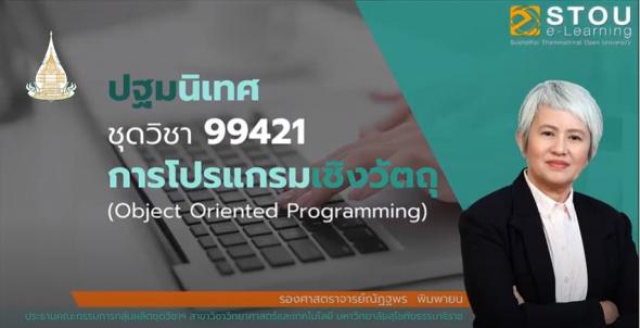 99421 ปฐนมิเทศชุดวิชา