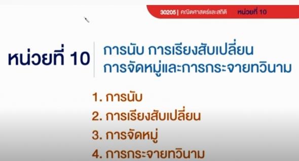 30205 หน่วยที่ 10 การนับ การเรียงสับเปลี่ยนการจัดกหมู่และการกระจายทวินาม ตอนที่ 1