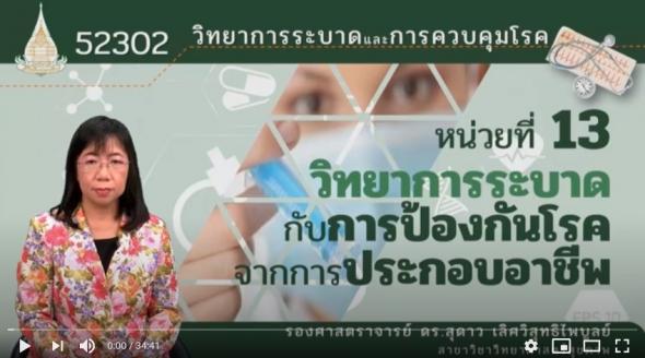 52302 โมดูลที่ 13 เรื่อง วิทยาการระบาดกับการป้องกันโรคจากการประกอบอาชีพ