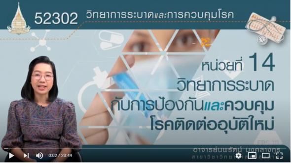 52302 โมดูลที่ 14 เรื่อง วิทยาการระบาดกับการป้องกันและควบคุมโรคติดต่ออุบัติใหม่
