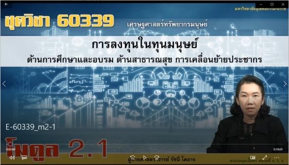 60339 โมดูล 2-1 การลงทุนในทุนมนุษย์ด้านการศึกษาและอบรมด้านสาธารณสุข การเคลื่อนย้ายประชากร